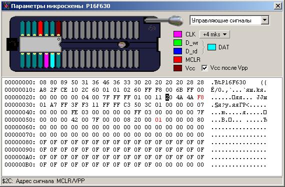 в оболочке программатора.